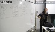 アニメの現場第3話『3DCG監督の現場-前編』